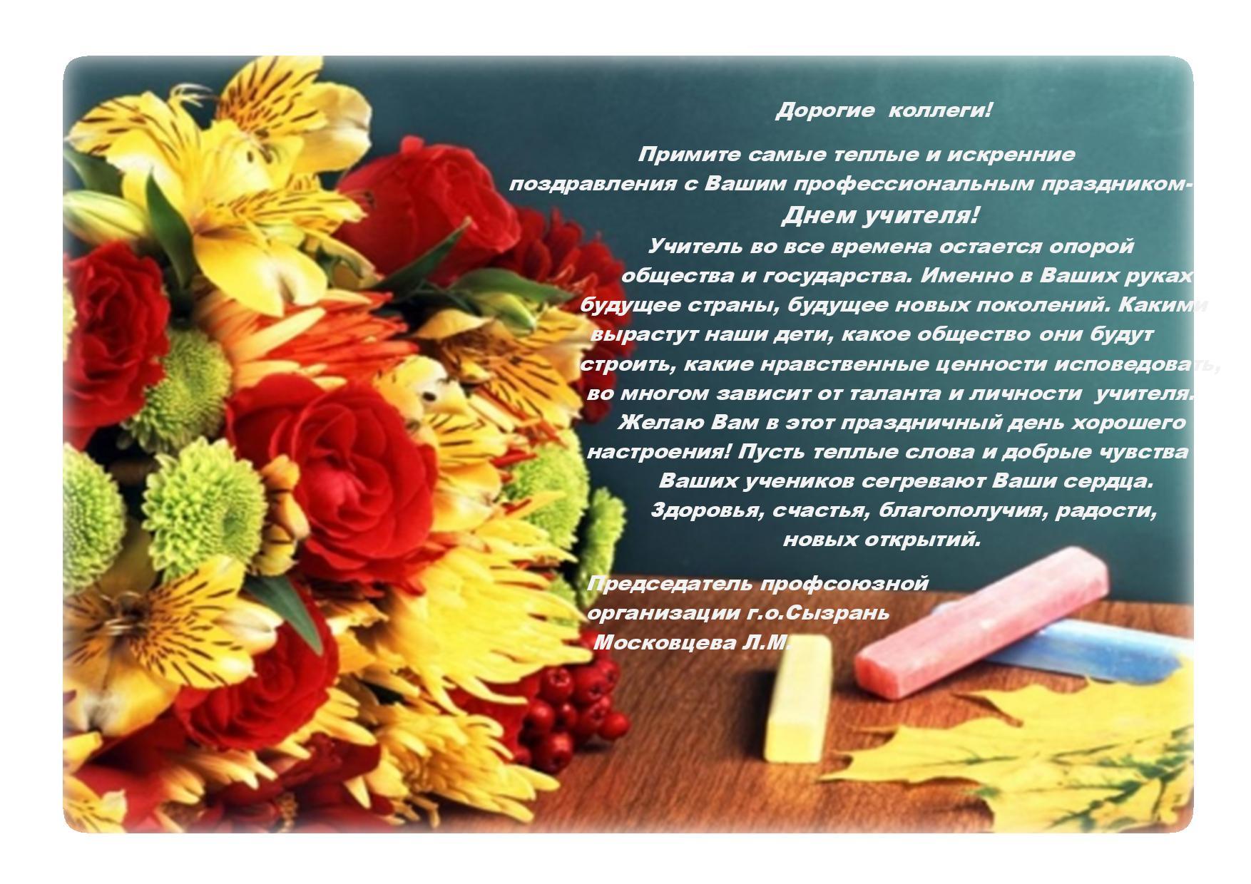 День учителя профсоюза поздравления