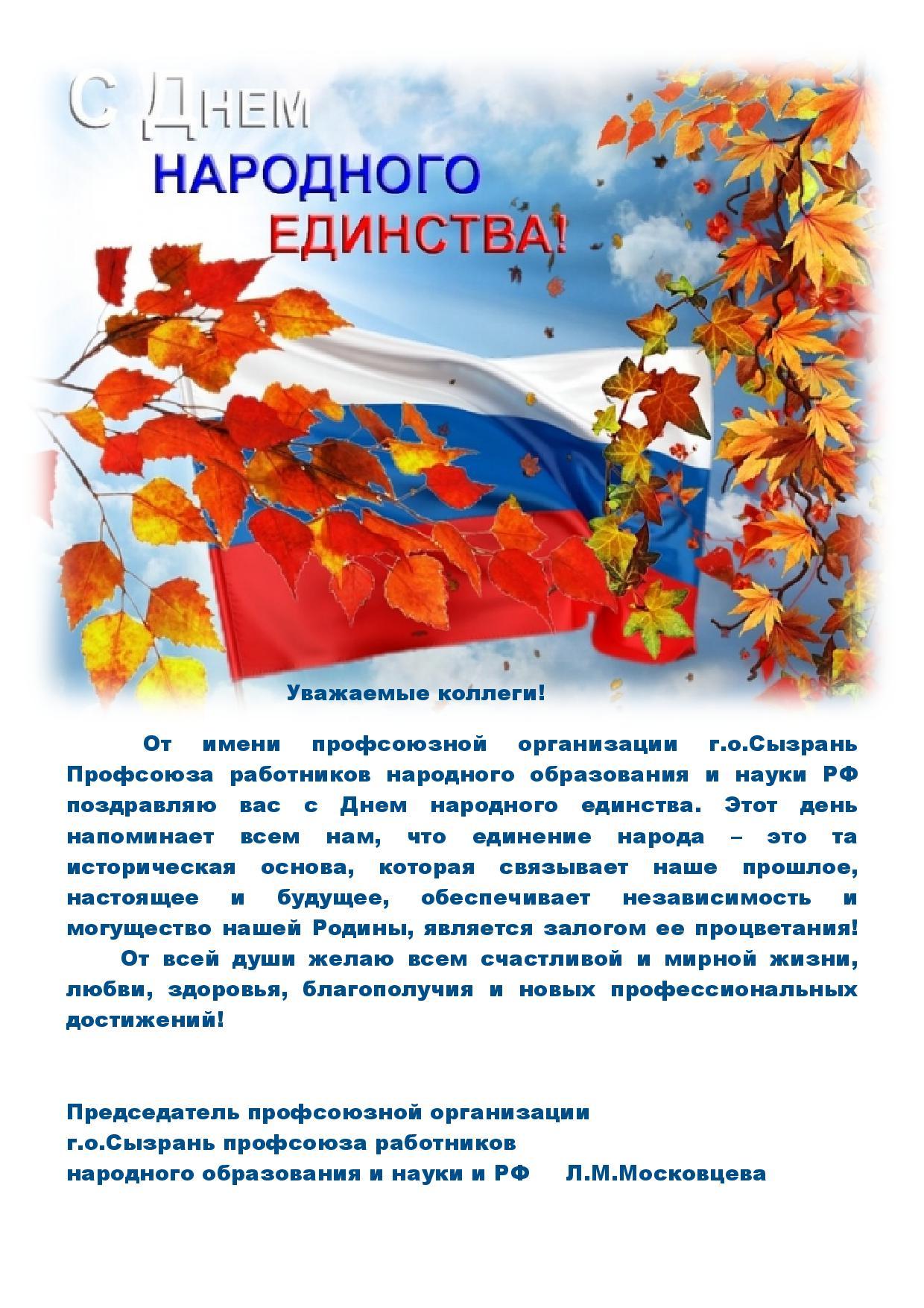 Поздравление в прозе на день народного единства 192
